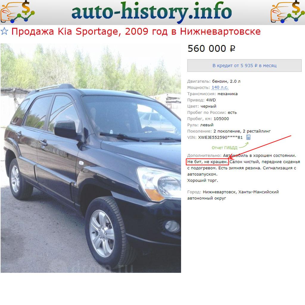 автомобиль в кредит нижневартовск